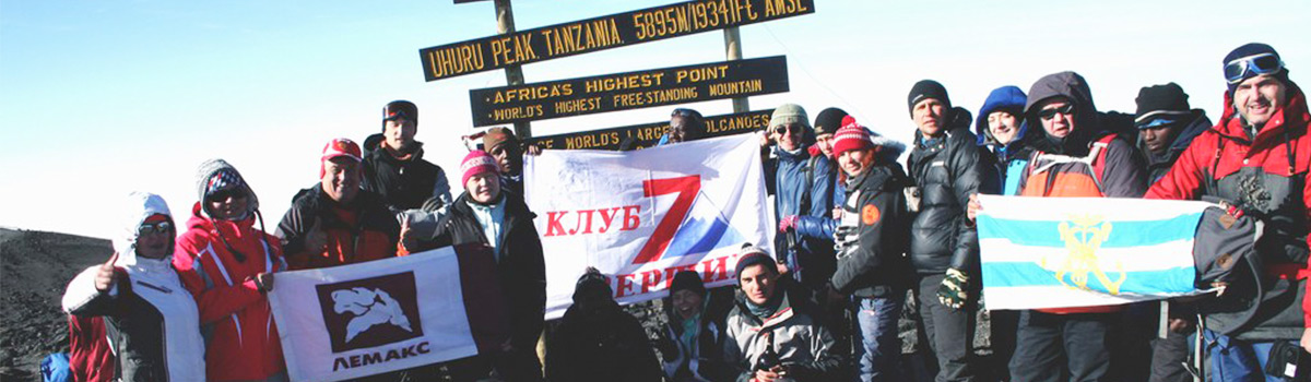 Peru Expeditions Tours: Africa: Expedition to Mount Kilimanjaro (5895m), a trip with a Russian Mountain Guide 7 Summits Club Collection